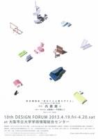 第10回 居住環境デザインフォーラム 開催(4月19日~20日)