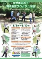 ひらめき☆ときめきサイエンス「植物園の森で環境教育プログラム体験」を開催(平成25年8月9日~10日)