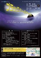全国同時七夕講演会2013「ブラックホールナイト」を開催
