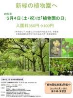 5月4日は植物園の日 入園料は100円!(平成25年5月4日のみ)