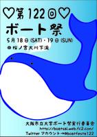 「第122回ボート祭」を開催(平成25年5月18日~5月19日)