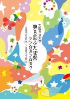 「第8回ふたば祭」を開催(平成25年4月25日~4月27日)
