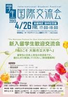 2013 学生国際交流会を開催(在学生対象)