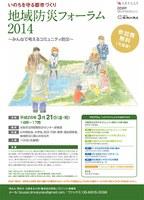 いのちを守る都市づくり「地域防災フォーラム2014」を開催