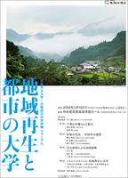文部科学省 地(知)の拠点整備事業(大学COC事業)「地域再生と都市の大学」フォーラムを開催