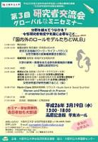 「第3回研究者交流会(グローバルなミニセミナー)」を開催