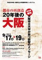 都市の課題をテーマに、大阪市立大学国際学術シンポジウムを開催(平成25年9月17日~19日)