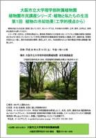 植物園市民講座シリーズ「植物と私たちの生活 第1回 植物の冷却効果(工学的視点から)」を開催