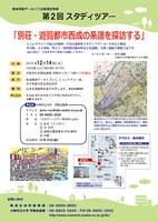 西成情報アーカイブ企画運営事業 第2回スタディツアー「別荘・遊 覧都市西成の系譜を探索訪する」を開催
