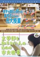 「文学部を知りたい人のための市大授業」「数学と理科の好きな高校生のための市大授業」を開催