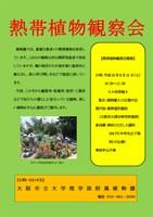 理学部附属植物園で「熱帯植物観察会」を開催