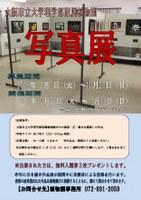 理学部附属植物園で「写真展」開催(平成25年10月22日~11月10日)