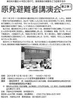 東日本大震災4年目に向けて、原発事故の被害をどう回復するか―原発避難者講演会 第2弾を開催