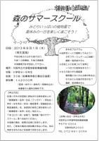 森のサマースクール~みどりいっぱいの植物園で夏休みの一日を楽しく過ごそう~