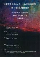 「大阪市立大学コンサートバンド第47回定期演奏会」を開催