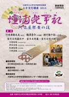 10周年を迎える「上方文化講座」文楽『壇浦兜軍記』受講生を募集!