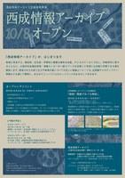 「西成情報アーカイブ」オープン記念講演会~絵図・地図でめぐる西成~」を開催