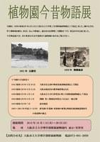 理学部附属植物園の60年の歴史と歩み 「植物園今昔物語展」を開催(平成25年10月1日~20日)