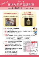 「2014春 春休み親子実験教室」を開催