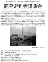 東日本大震災から2年4ヵ月、原発事故は終わっていない―原発避難者講演会を開催