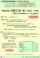 「女性研究者研究活動支援事業 キックオフシンポジウム」を開催