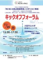 「地(知)の拠点整備事業(大学COC事業)キックオフフォーラムを開催