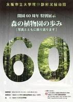 理学部附属植物園 開園60周年特別展示「森の植物園の歩み」を開催(平成26年6月1日~29日)