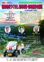 特別シンポジウム「観光地域づくりと都市政策・都市経営の課題 -広域飛鳥圏の挑戦」を開催