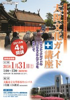 文化人材育成プログラム「大阪文化ガイド+(プラス)講座」説明会を開催