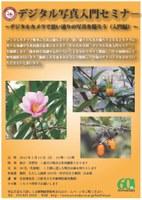 理学部附属植物園「デジタル写真入門セミナ-」を開催します!