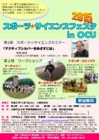 「スポーツ☆サイエンスフェスタ2015 in OCU」を開催します!(健康・スポーツアカデミー 主催)