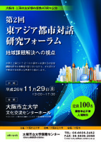大阪市・上海市友好都市提携40周年記念 「第2回東アジア都市対話研究フォーラム」を開催