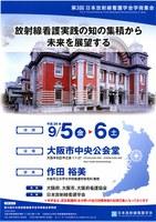 第3回日本放射線看護学会学術集会を開催(平成26年9月5日、6日)