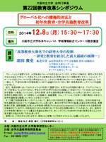 第22回教育改革シンポジウム「高等教育大衆化での研究大学の役割」(全学FD事業)についての講演