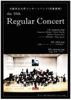 大阪市立大学コンサートバンド「第48回 定期演奏会」を開催
