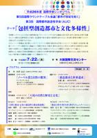 「平成26年度 国際学術シンポジウム~都市の世紀を拓く~」を開催