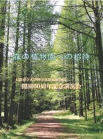 理学部附属植物園 開園60周年記念講演会 「森の植物園への招待」を開催