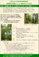 理学部附属植物園 第4回「植物園の森における森林浴が心身に及ぼす効果について」を開催します!
