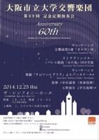 大阪市立大学交響楽団 第60回記念定期演奏会開催のお知らせ