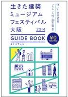 生きた建築ミュージアムフェスティバル大阪2014 「大阪市立大学キャンパスツアー」を開催