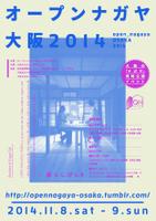 大阪市内のナガヤ活用事例公開イベント オープンナガヤ大阪2014を開催