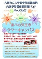 「メディカルキッズ@MedCity21」を開催