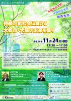 第11回 三大学連携事業 「持続可能社会における大都市・大阪の未来を描く」を開催