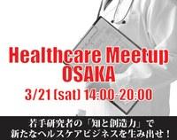 ビジネス創出ワークショップ「Healthcare Meet Up OSAKA」を開催します!