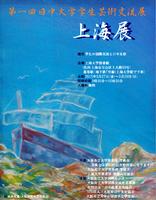 美術部(青桃会)が上海大学で日中大学学生芸術交流展「上海展」を開催します