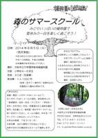 みどりいっぱいの植物園で夏休みの一日を楽しく過ごそう!「森のサマースクール」を開催!