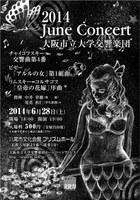 「大阪市立大学交響楽団 June Concert 2014」を開催