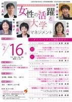 大阪市立大学トップフォーラム「女性の活躍と大学マネジメント」~ダイバーシティの潮流の中で~