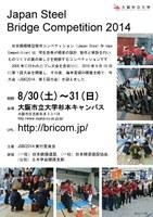 日本鋼橋模型製作コンペティション2014を開催