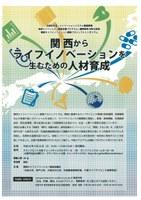 「関西ライフイノベーション戦略プロジェクトの人材育成シンポジ ウム」を開催